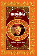 Saraswatichandra Vol.1-4 Set
