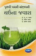 Pruthvi Parni Sanjivani : Ghauna jwara
