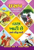 Draksh Khati Chhe Ane Biji Vato
