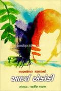 Labhshankar Thakarna Adarsh Ekanki