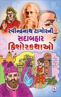 Ravindranath Tagoreni Sadabahar Kishorkathao