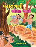 Panchanatrani Bodhak Vato