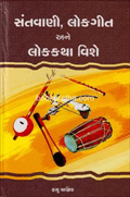 Santvani Lokgit Ane Lokkatha Vishe