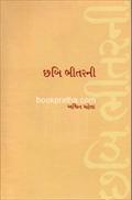 Chhabi Bhitarni