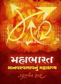 Mahabharat : Manavswabhavnu Mahakavya (Paperback)