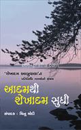 Adamthi Shekhadam Sudhi