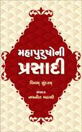 Mahapurushoni Prasadi