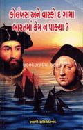 Columbus Ane Vasco Da Gama Bharatma Kem Na Pakya ?