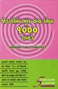 Jodanima Bhul Thay Eva 1000 Shabdo