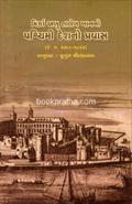 Mirza Abu Taleb Khanno Paschhimi Deshno Pravas (1799 -1803)