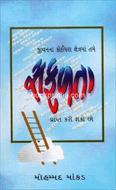 Jivanna Koi Pan Kshetrama Tame Safalata Prapt Kari Shako Chho