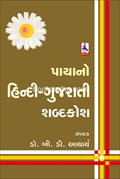 Payano Hindi Gujarati Shabdkosh