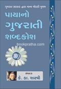 Payano Gujarati Shabdkosh