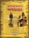 Gujaratnu Patnagar Amadavad