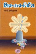 Shiv Tatva Nirdesh