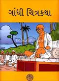 Gandhi Chitrakatha