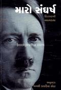Maro Sangharsh : Hitlerni Atmkatha