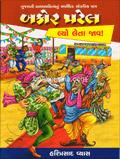 Bakor Patel : Lyo Leta Jaav!