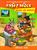 Bakor Patel : Chamatkar Tya Namaskar