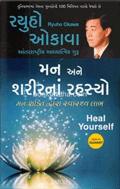 Man Ane Sharirna Rahasyo - Heal Yourself