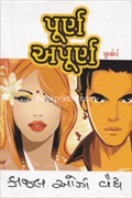 Purn Apurn, Vol.1-2 set