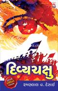 Divyachakshu*