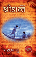 Shrikant (Sankshipt)
