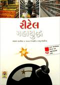 Retail Mahayuddha