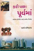 Fari Pachha Purvma