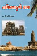 Tamilnadu Ni Yatra