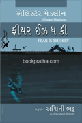 Fear Is The Key ~ Gujarati