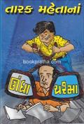 Tarak Mehtana Undha Chashma