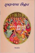 Krushnasakha Uddhav