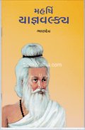 Maharshi Yagnyavalkya
