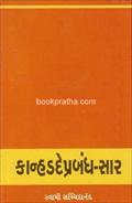 Kanhadadeprabandh Saar