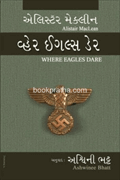 Where Eagles Dare ~ Gujarati