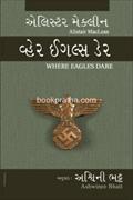 Where Eagles Dare ~ Gujarati
