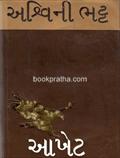 Aakhet vol.1-3 set