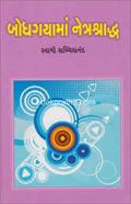 Bodhgayama Netrashradhh