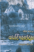 Wuthering Heights ~ Gujarati
