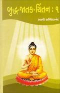 Budhha Jatak Chintan -1