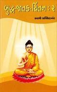 Budhha Jatak Chintan -2