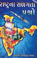 Rashtrana Salagata Prashno