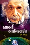 Albert Einstein***