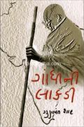 Gandhini Lakadi