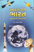 Avakash Kshetre Bharat : Mahatvani Siddhio