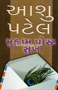 Mukam Post Sukh