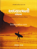 Adhyatmni Shodhma