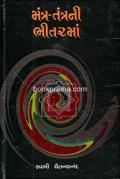 Mantra Tantrani Bhitarma