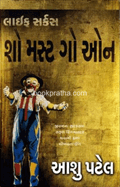 Life Circus : Show Must Go On